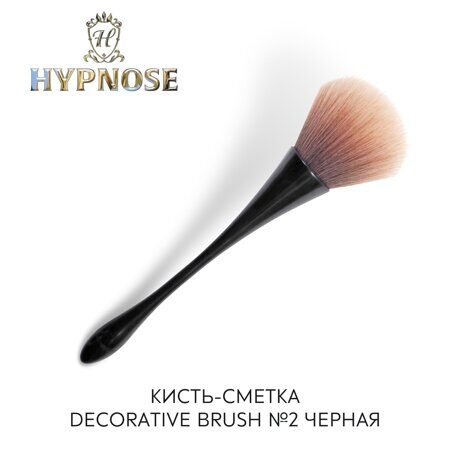Hypnose Кисть-сметка Decorative brush №2 Черная