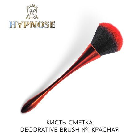 Hypnose Кисть-сметка Decorative brush №1 Красная